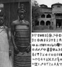 The Bamun civilization
